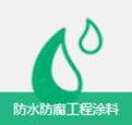 防水防腐工程涂料