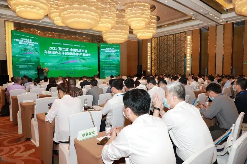 爱尔家佳受邀参加2021中国轨道交通车辆绿色与环保创新材料产业峰会