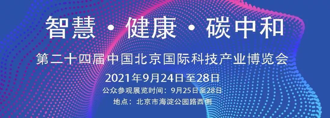 创新有我,爱尔家佳亮相第二十四届科博会
