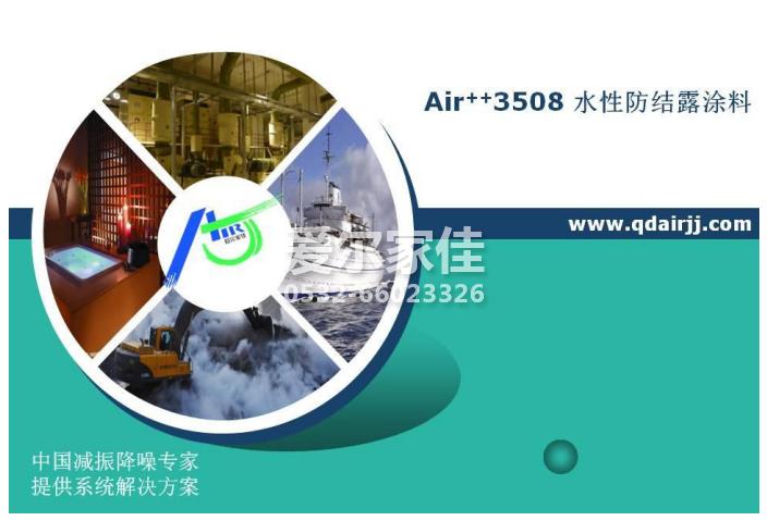 Air++3115 水性隔音密封胶