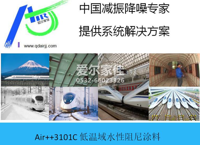 Air++3101C 低温域水性阻尼涂料