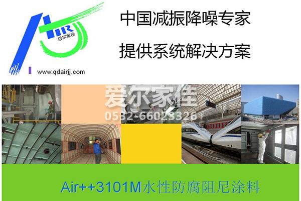 Air++3101M 水性防腐阻尼涂料