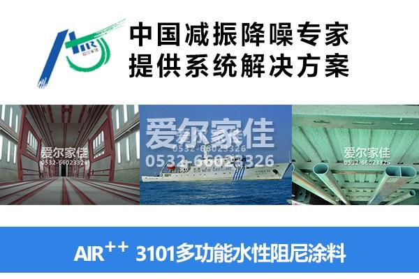 Air++3101多功能水性阻尼涂料