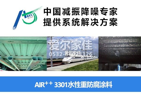 Air++3301 水性重防腐涂料