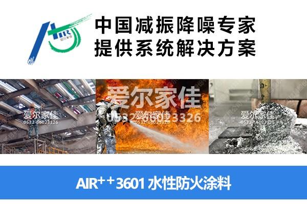 Air++3601 水性防火涂料